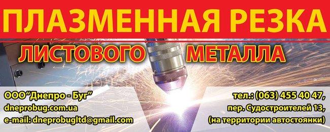 Плазменная Резка металла Николаев (Юг Украины)