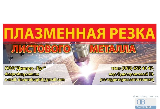 Плазменная Резка металла Николаев